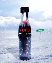 בקבוק נחמן