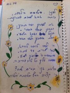 זכרון מאבא, 1979
