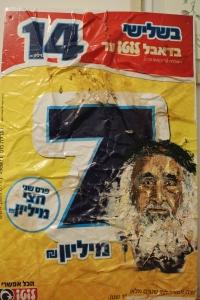תמר יהודאי, ללא כותרת, צבעי שמן על כרזות ומודעות פרסומת